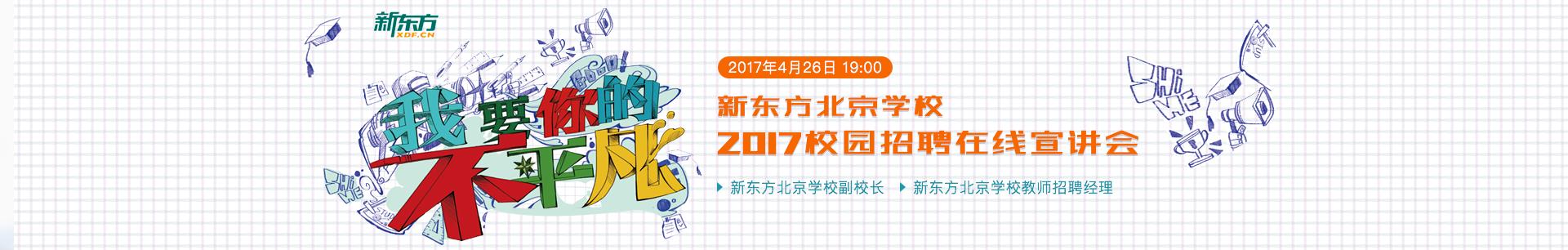 北京新东方校招