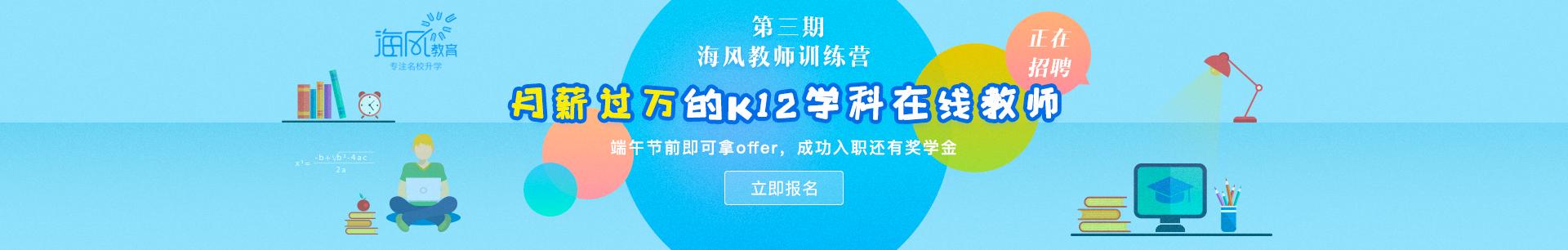 K12学科教师热招
