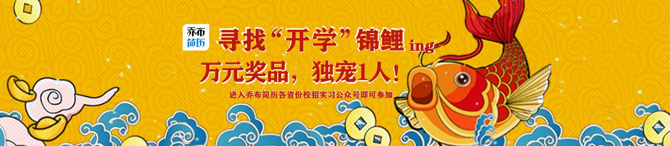 开学锦鲤活动