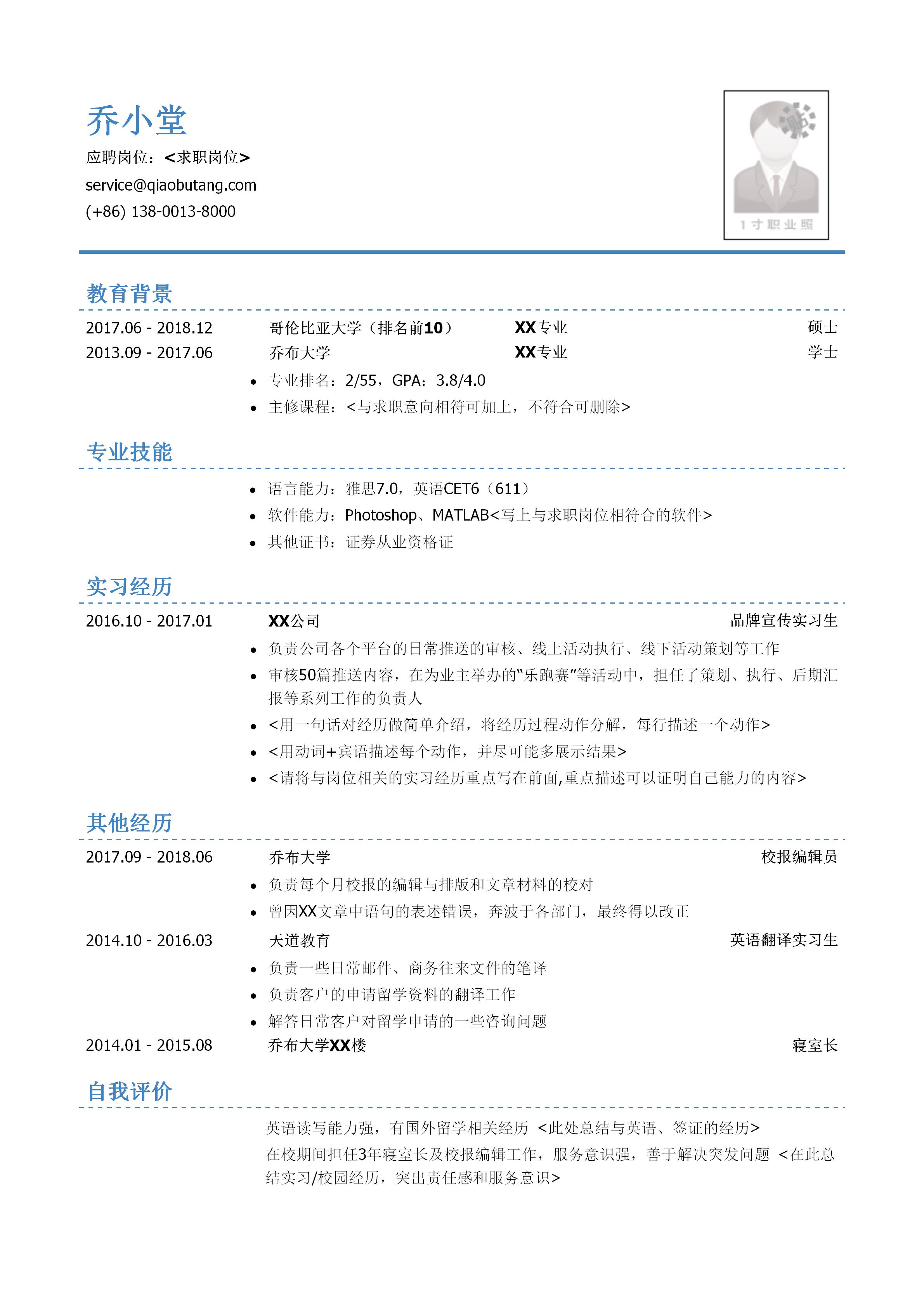 研招网首页_个人空白简历表格|英文简历模板|求职简历模板免费下载 - 乔布简历